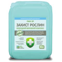 Поліфункціональний біопродуцент ПМК-ЗР «ЗАХИСТ РОСЛИН»
