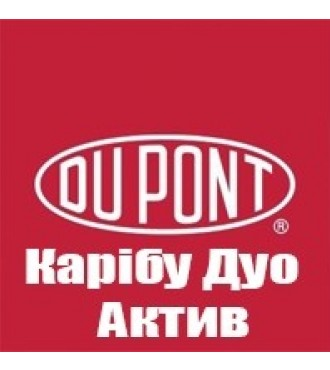 Гербицид Карибу Дуо Актив 2кг