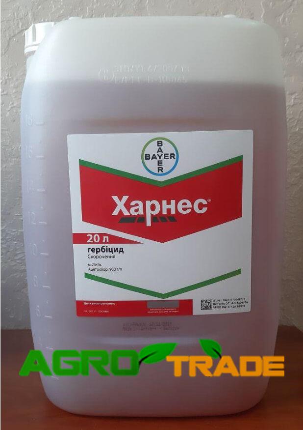 харнес гербициды цена