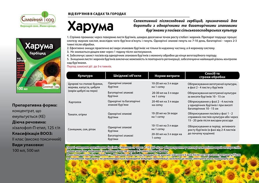 Купить гербицид Харума
