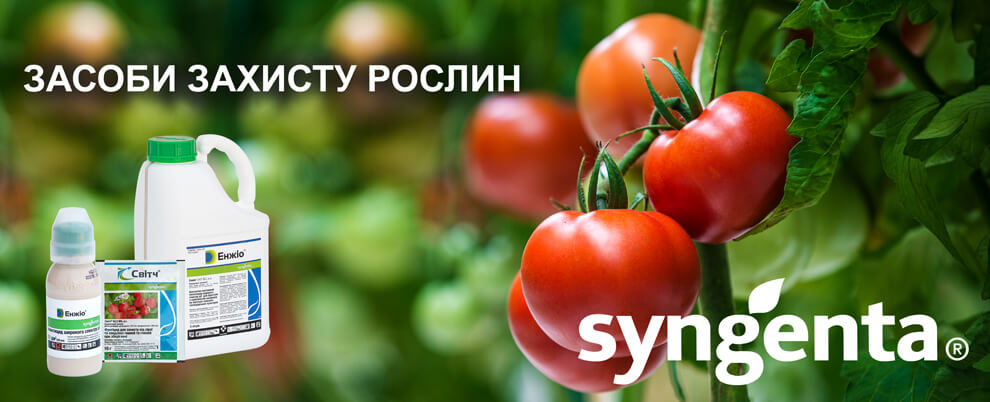 засоби захисту рослин оптом